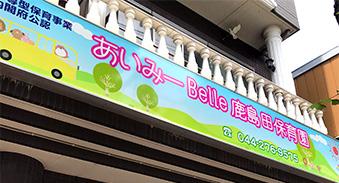 あいみーBelle鹿島田保育園